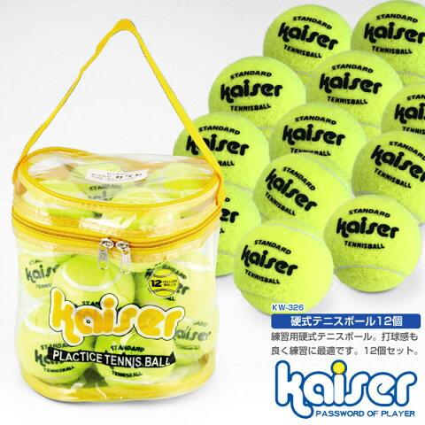 【4日20時〜9日1時59分限定★店内全品ポイント最大13倍!】kaiser 硬式テニスボール12P/KW-326/テニス、テニスボール、テニスボールセット、お買い得、激安