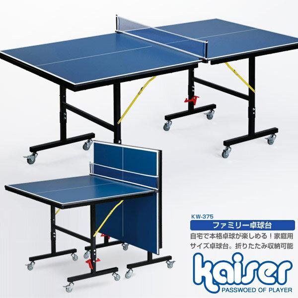 送料無料kaiserファミリー卓球台/KW-375/卓球台、ピンポン台、家庭用、レクリエーション、フ