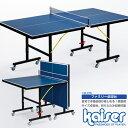 [スマホエントリーでポイント10倍]【送料無料】kaiser ファミリー卓球台/KW-375/卓球台、ピンポン台、家庭用、レクリエーション、ファミリー、大人用、...