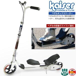 ペダルキックスケーター スケーター スクーター ローラースルーゴーゴー
