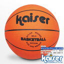 【5,000円以上送料無料】kaiser キャンパスバスケットボール5号/KW-492/バスケットボール、バスケ ボール、5号、子供用、小学生用、練習用
