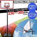 【送料無料】kaiser ポータブルバスケットスタンドシステム/KW-568/バスケットゴール、バスケットボール ゴール、ゴールスタンド、バスケットボード、ポリカーボネート、家庭用、公式、305cm