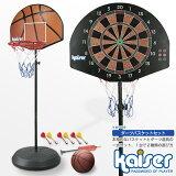 【5000以上】kaiser ダーツ・バスケットセット/KW-569/メーカー:(株)カワセ/バスケットボール、ゴール、バスケットゴール、バスケット ゴール、ゴールスタンド、ダーツ