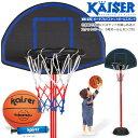 【送料無料】kaiser ポータブルバスケットボールスタンドセット/KW-576ST/バスケットゴール、バスケットボール、ゴール、ゴールスタン..