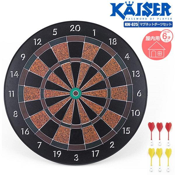 kaiserセフティマグネットダーツ/KW-625/ダーツボード、ソフト、ダーツセット、ダーツゲーム