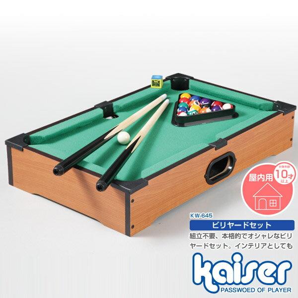 kaiserビリヤードセット/KW-645/ビリヤード、ビリヤードゲーム、ビリヤード台、キュー