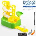 【送料無料】kaiser ゴルフトレーナー/KW-654/ゴルフ練習、玩具、子供用、練習器具、スイング練習