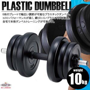 プラスチック ダンベル トレーニング
