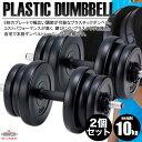 【ダンベル 10kg 2個セット】【送料無料】鉄人倶楽部 プラスチックダンベル10kg 2個セ