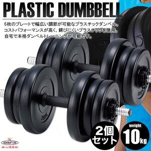 プラスチック ダンベル トレーニング ウエイト