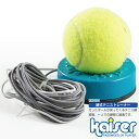 【5,000円以上送料無料】kaiser 硬式テニストレーナーS/KW-895/テニス練習機、ゴム付、ボールが戻る、テニス練習器具