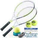 【送料無料】【kaiser JRテニス練習セット2/KW-924ST2/テニスラケット、ジュニア、硬式用、子供用、練習器具、トレーニング、トレーナー、テニスボール】
