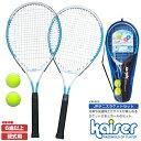 【送料無料】kaiser Jrテニスラケットセット/KW-925/テニスラケット、硬式用、ガット張り上げ済、子供用、ジュニア用、テニスボール、テニス、ラケット、セット、ケース
