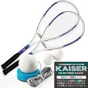 【送料無料】【kaiser 軟式テニス練習セット2/KW-926ST3/テニスラケット、軟式テニスラケット、ソフトテニス、練習器具、ラケット、練習用】