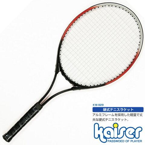 【4日20時〜9日1時59分限定★店内全品ポイント最大13倍!】kaiser 硬式テニスラケット/KW-929/テニスラケット、硬式用、ガット張り上げ済