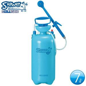 【5,000円以上送料無料】MOLUSKO シャワー7L/MS-32/アウトドア、シャワー、簡易シャワー、屋外用、携帯用、ポータブル、持ち運び