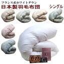 羽毛布団 シングル フランス産ホワイトダウン エクセルゴールドラベル 日本製