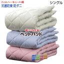 ベッドパッド シングル綿100%生地使用 ベッドパット シングル フィルハーモニー 抗菌 防臭 防ダニ 極【P2】【MK】