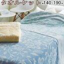 タオルケット タオル ケット 無撚糸 細番手 ボリューム 126301【P2】