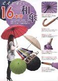 丈夫で美しい16本骨和傘 55cm ジャンプ雨傘