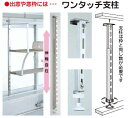 田窪工業所 水切りパイプ棚用ワンタッチ支柱 1本 55〜90cm SST-60 吊戸棚