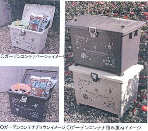 ガーデン コンテナ ボックス