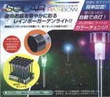LED ステンレスソーラーライト レインボー ガーデンライト 1本