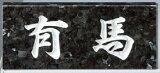天然石材的厚度 - 20mm的珍珠蓝石铭牌上一类高[【】一クラス上の高級石材天然石表札 ブルーパール 厚さ20mm]