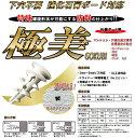 石膏ボード用アンカー 極美 GOKUBI 1本販売