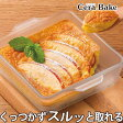 セラベイク 耐熱ガラス スクエアロースター S ( Cera Bake セラミック加工 オーブン ガラス容器 耐熱皿 耐熱容器 オーブン レンジ セラミックコーティング ) 新着 
