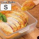 セラベイク 耐熱ガラス スクエアロースター S ( Cera Bake セラミック加工 オーブン ガラス容器 耐熱皿 耐熱容器 オーブン レンジ セラミックコーティング )|新着|
