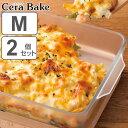 セラベイク 耐熱ガラス スクエアロースター M 2個セット ( Cera Bake セラミック加工 オーブン ガラス容器 耐熱皿 耐熱容器 オーブン レンジ セラミックコーティング )