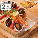 セラベイク 耐熱ガラス レクタングルロースター M 2個セット ( Cera Bake セラミック加工 オーブン ガラス容器 耐熱皿 耐熱容器 オーブン レンジ セラミックコーティング )