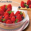 セラベイク 耐熱ガラス ラウンドディッシュ S ( Cera Bake セラミック加工 オーブン ガラス容器 耐熱皿 耐熱容器 オーブン レンジ セラミックコーティング )