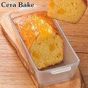 パウンドケーキ型 セラベイク 耐熱ガラス パインドケーキ S...