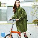 レインコート フリーサイズ カッパ 防水 撥水 ( レインウェア レディース 雨具 自転車 ポケット 自転車 大人 雨具 合羽 かっぱ 雨合羽 雨 梅雨 アウトドア 軽量 リュック おしゃれ かわいい ゆったり )
