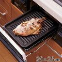 魚焼きトレー グリルパン 20×28cm ワイド 穴有り グリル専用焼き魚トレー マーブル加工 ( 魚焼きグリル トレー グリルプレート 焼き魚トレイ 魚焼きトレイ グリル用トレー 波型トレー 波型トレイ ガスグリル用 IHグリル用 )