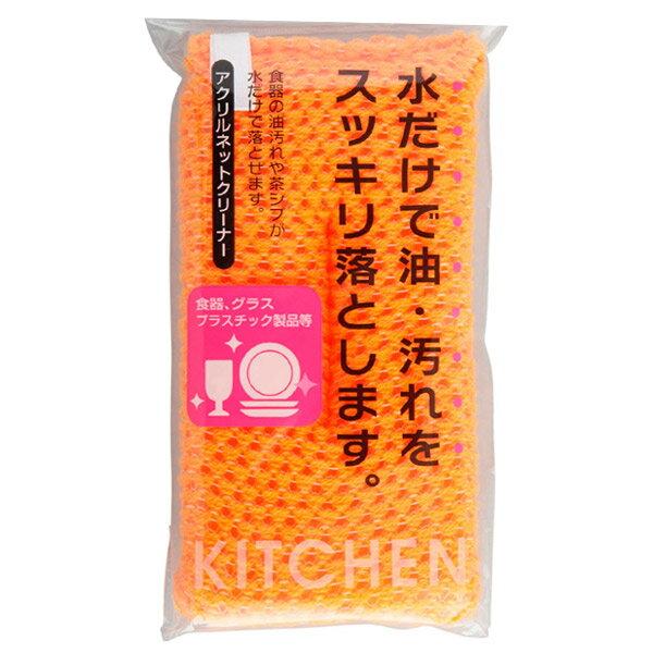 キッチンスポンジアクリルネットクリーナースポンジ(キッチン用品キッチン雑貨スポンジ台所用食器用スポン