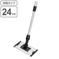 ワックスモップハンドル24cm用伸縮柄