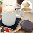 マグカップ 300ml 泡立て器付き コップ マグ 美濃焼 陶磁器 ( 食器 カップ コーヒーマグ コーヒーメーカー )