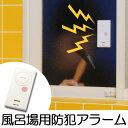 防犯対策 風呂場用薄型振動アラーム ( 防犯ブザー 防犯アラーム 窓用 風呂 泥棒対策 空き巣対策 )