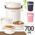 ランチジャー 保温 弁当箱 ランタス スープ容器付き 700ml ( お弁当箱 ランチボックス 保温弁...