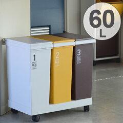 ゴミ箱 分別 横型 3分別ワゴン 60L