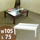 こたつ 長方形 レシオ1050 105×75cm( コタツ 炬燵 ローテーブル こたつテーブル 木製 ガラス ガラステーブル おこた 高級 家具調こたつ 送料無料 )