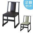チェア お座敷チェア ハイタイプ 2脚セット ( 送料無料 椅子 いす チェアー イス スタッキング 積み重ね 重ねられる クッション 柔らか やわらか スタッキングチェア )