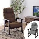 座椅子 ローチェア リクライニング式 肘付 楽々チェア 幅58cm ( 送料無料 椅子 イス チェア チェアー リクライニングチェア リビングチェア リクライニング ハイバック 肘掛け 一人掛け 高さ調節 )