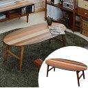 センターテーブル ローテーブル オーバル型 YOGEAR(ヨギア) 天然木製 幅100cm ( 送料無料 折りたたみテーブル リビングテーブル デスク 楕円 ナ...