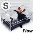水切りかご ディッシュラック S Flow 水切りラック ( 水切り キッチン 収納 シンクラック キッチン 収納 フライパン まな板 ツール 水切りカゴ 立て 水回り コンパクト 水切り )