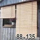 ロールスクリーン 燻し竹スクリーン 88×135cm 燻製竹 室内室外兼用 ( 送料無料 すだれ 簾 サンシェード バンブースクリーン ロールアップカーテン スダレ 遮光 日除け 目隠し 屋外 屋内 和室 和風 竹 天然素材 )