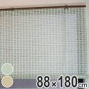 ロールスクリーン 麻スクリーン 88×180cm ( ロールカーテン すだれ 簾 間仕切り ロールアップ カーテン スダレ 日除け 目隠し モダン 麻 天然素材 アジアン 和風 )